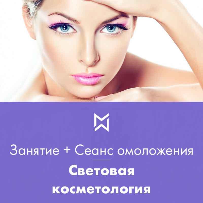 Световая косметика сеансы на омоложение